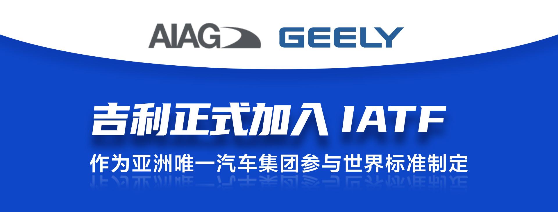 Geely进入IATF图片.jpg